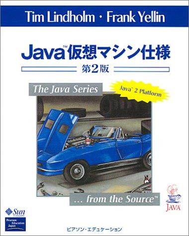 Java仮想マシン仕様 (The Java series)の詳細を見る