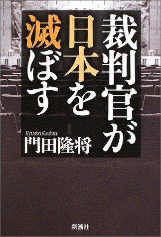 裁判官が日本を滅ぼすの詳細を見る