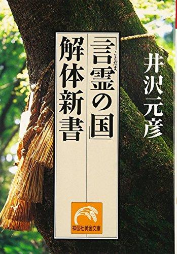 「言霊の国」解体新書 (祥伝社黄金文庫)の詳細を見る