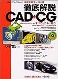3次元のモノづくり 徹底解説CAD・CGのすべて (日経BPパソコンベストムック)