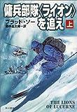 傭兵部隊ライオンを追え 上  ハヤカワ文庫 NV ソ 3-1