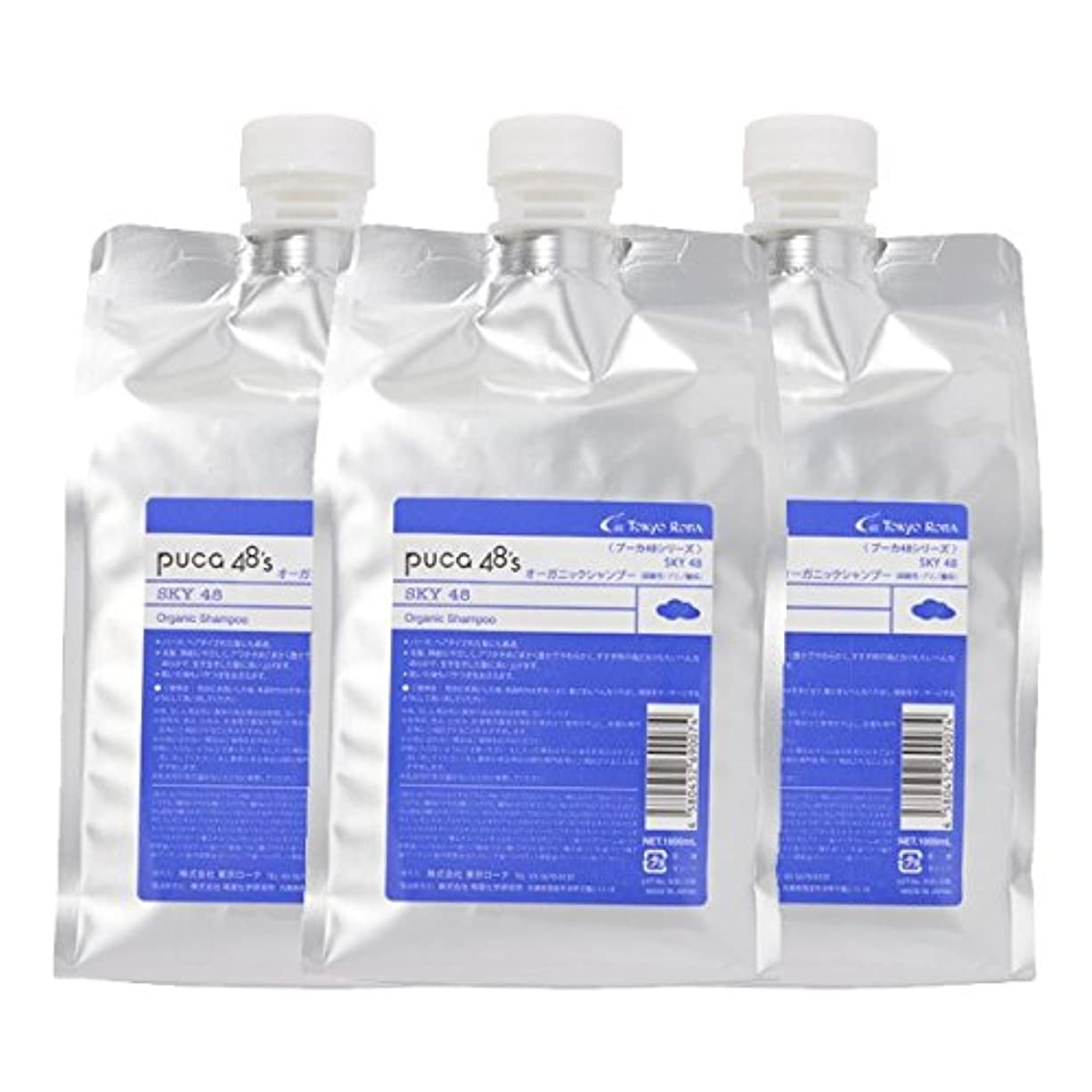 塩辛い水差し自治プーカ48シリーズ SKY 48 オーガニックシャンプー (弱酸性?アミノ酸系) 1000mL 3本セット