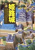 姫路城―世界に誇る白亜の天守 (歴史群像・名城シリーズ)