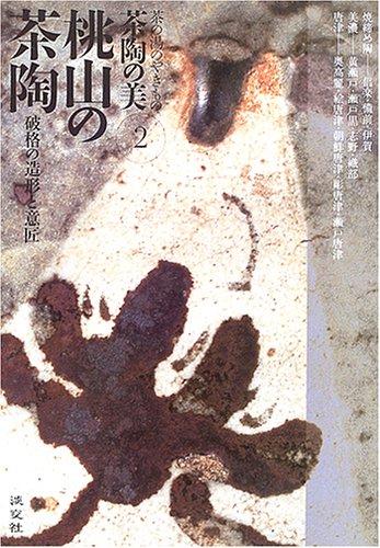 桃山の茶陶―破格の造形と意匠 (茶陶の美)