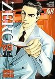 ゼロ Vol.68―THE MAN OF THE CREATION (ジャンプコミックスデラックス)