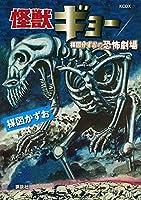 怪獣ギョー/楳図かずおの恐怖劇場 (KCデラックス)