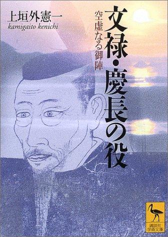 文禄・慶長の役―空虚なる御陣 (講談社学術文庫)