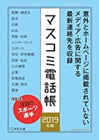 マスコミ電話帳2019年版