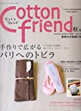 Cotton friend (コットンフレンド) 2007年 09月号 [雑誌] 画像