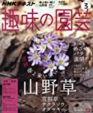 NHK趣味の園芸 2017年3月号 [雑誌] (NHKテキスト) 画像