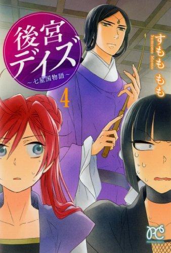 後宮デイズ~七星国物語 4 (プリンセスコミックス)の詳細を見る