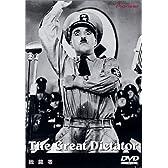 独裁者 [DVD]