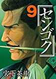 センゴク(9) (ヤングマガジンコミックス)