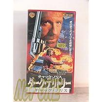 ダーク・テリトリー【字幕版】 [VHS]