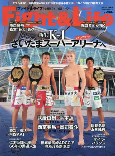 Fight&Life Vol.63 (2017年12月号)