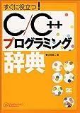 すぐに役立つ!C/C++プログラミング辞典 (Programmer's Reference)