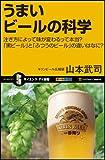 うまいビールの科学 (サイエンス・アイ新書)