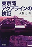 東京湾アクアラインの検証