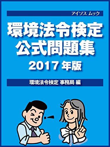 環境法令検定 公式問題集 2017年版 (アイソス ムック)
