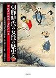 朝鮮時代の女性の歴史――家父長的規範と女性の一生
