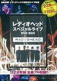 レディオヘッド スペシャルライブ DVD BOX (DVD付) (<DVD>)