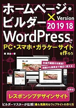 [西真由]のホームページ・ビルダー×WordPressでPC・スマホ・ガラケーサイトを作ろう