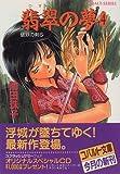 翡翠の夢〈4〉―破妖の剣〈5〉 (コバルト文庫)