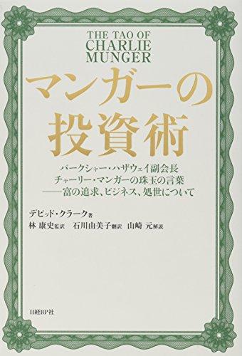 マンガーの投資術 バークシャー・ハザウェイ副会長チャーリー・マンガーの珠玉の言葉――富の追求、ビジネス、処世について