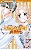 かたおもい書店(3) (フラワーコミックス)
