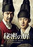 秘密の扉 DVD-BOXI+II 全巻DVD-BOX