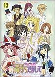 満月(フルムーン)をさがして(13)[DVD]