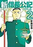 新・信長公記~ノブナガくんと私~(2) (ヤンマガKCスペシャル)