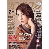 月刊カラオケファン2021年2月号