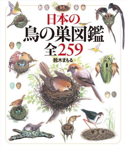 日本の鳥の巣図鑑全259の詳細を見る
