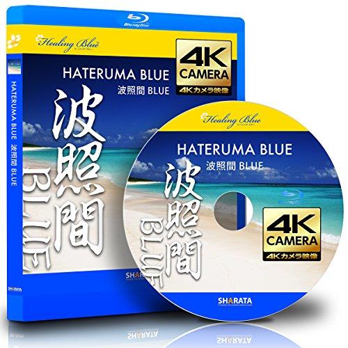 4Kカメラ映像  【HealingBlueヒーリングブルー】波照間BLUE  HATERUMA BLUE〈60fsp 動画約50分, approx50min.〉BLUEな4Kカメラ映像63種収録 [Blu-ray]