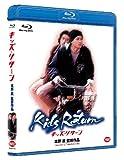 キッズ・リターン [Blu-ray] 画像