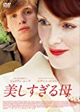 美しすぎる母 [DVD]