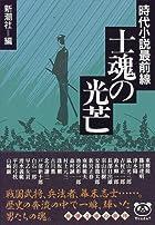 士魂の光芒―時代小説最前線 (新潮文庫)