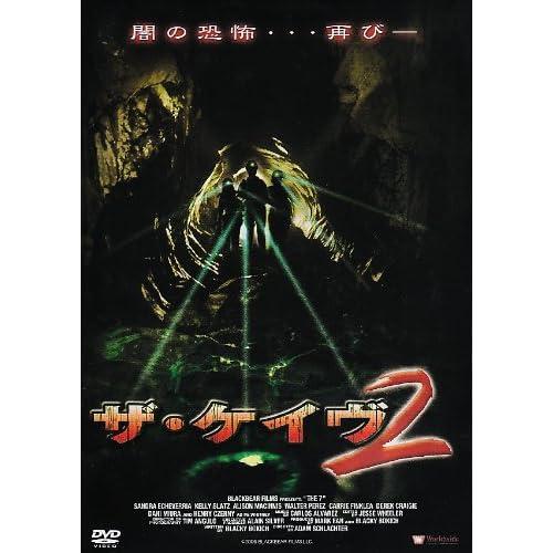 ザ・ケイヴ2 [DVD]