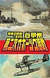 覇者の戦塵1936 第二次オホーツク海戦 (C★NOVELS)