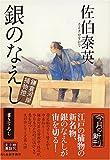 銀のなえし―鎌倉河岸捕物控 (ハルキ文庫 時代小説文庫)