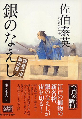 銀のなえし―鎌倉河岸捕物控 (ハルキ文庫 時代小説文庫)の詳細を見る