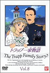 トラップ一家物語(8) [DVD]