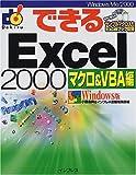 できるExcel2000 マクロ&VBA編 Windows版