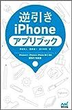 逆引きiPhoneアプリブック iOS 5対応版 iPhone 4S・iPhone 4・iPhone 3GS対応 (APP BOOK)