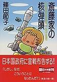 斎藤家の核弾頭 (朝日文庫)