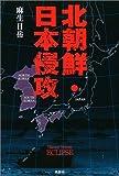 北朝鮮・日本侵攻