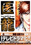 医龍―Team Medical Dragon (4)