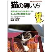 猫の飼い方―子猫の選び方から食事・手入れ・しつけ・健康管理まで