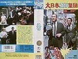 大日本スリ集団[VHS]